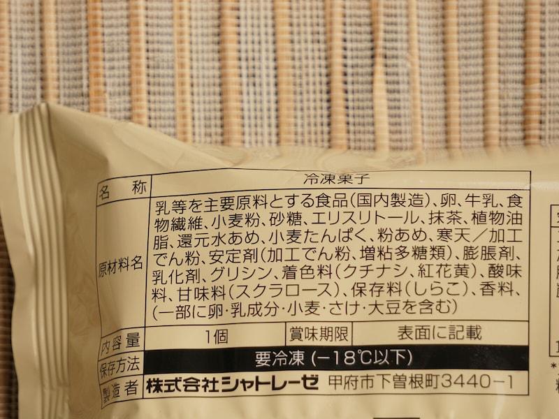 シャトレーゼの「糖質50%カットの抹茶ロール」の原材料