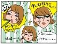 【アイラインの悩み】上手に描けない!色落ちする!