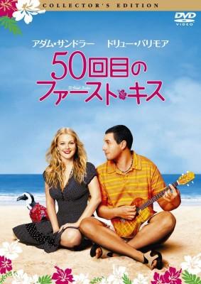 『50回目のファーストキス』画像はAmazonよりhttp://amzn.asia/eGKgg3P