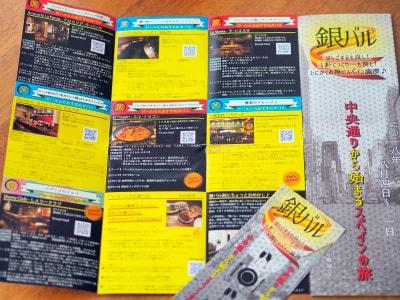 パンフレットを見ながら、気になるお店へ行くだけで参加できる「銀バル」。チケットは4枚つづりで4,000円。チケット1枚で、選べる1ドリンク&1フードを楽しめます。