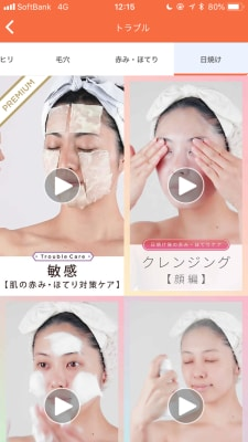 紫外線でダメージを受けたお肌のスキンケア動画も公開