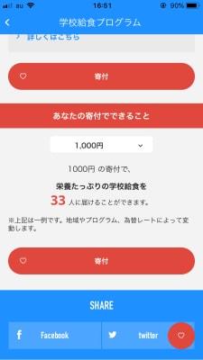 実際に「どれくらいの人に支援ができるのか」をアプリの画面で確認可能。(注:記事執筆時の内容です。支援内容はレートにより異なります。)