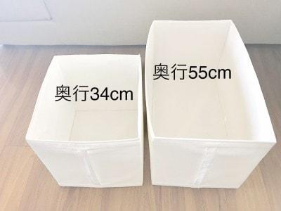 SKUBBボックスは奥行34cmと奥行55cmの2つの大きさがある