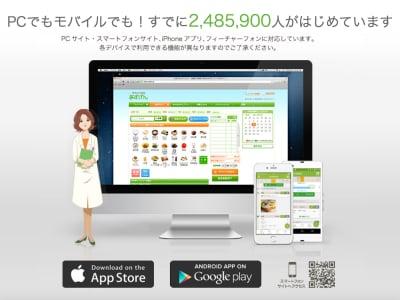 利用者100万人以上の超定番ダイエットアプリ「あすけん」