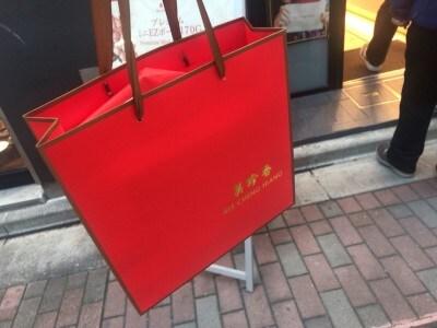 美珍香日本一号店の前で撮った袋