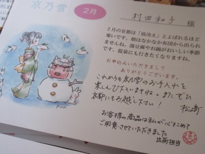 手紙,京乃雪