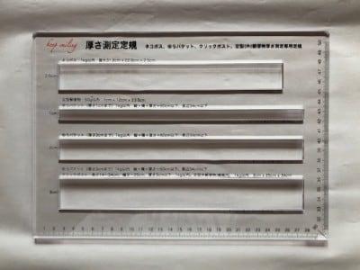 ゆうパケットやネコポスの厚みを簡単に測れる定規