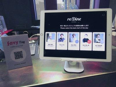 re:DineGINZA(リダインギンザ)シェフに投票できるシステム