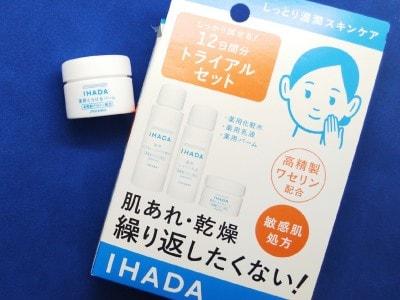 IHADA薬用バーム(IHADA 薬用スキンケアセットに付属のもの)