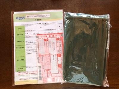 専用の袋と伝票などが送られてくる