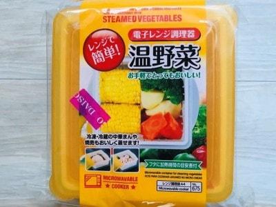 茹で野菜がレンジで美味しくできるダイソーの優れもの