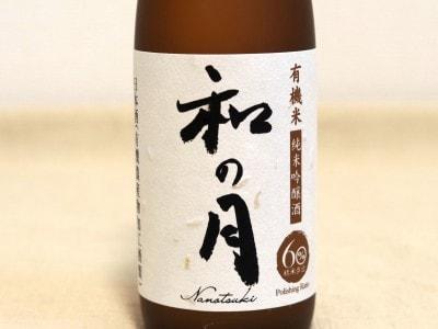 nanotsuki3