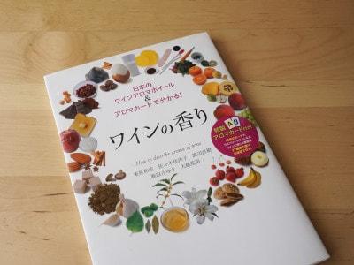『ワインの香り 日本のワインアロマホイール&アロマカードで分かる!』