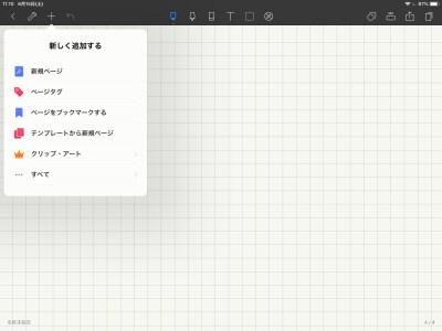 タグ機能は複数日にまたがったノートをまとめて閲覧するのにも便利