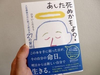 涙なしでは読めない!人生を変える一冊