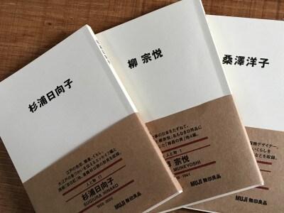 MUJIBOOKS『人と物』シリーズ文庫本