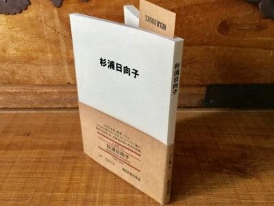 MUJIBOOKSの文庫本『人と物』シリーズ