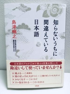 「知らないうちに間違えている日本語」島津暢之|宝島社