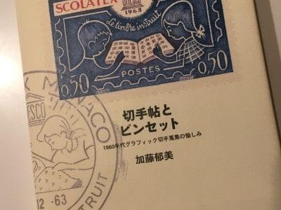 切手帖とピンセットの表紙デザイン