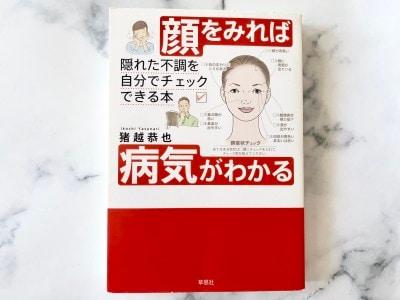 顔を見れば病気がわかる,猪越恭也,書籍,中医学,中国医学,隠れた不調を自分でチェックできる本