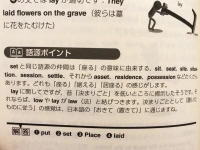 似ている英単語使い分けBOOK