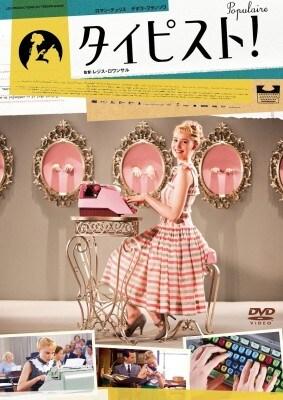 1950年代ファッションやインテリアにも注目の映画『タイピスト』