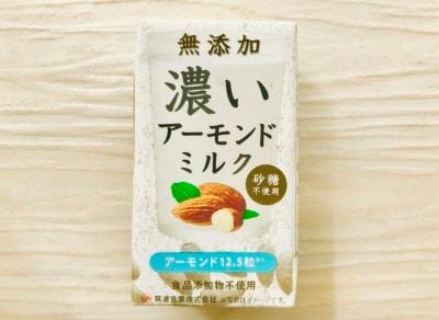 無添加濃いアーモンドミルク砂糖不使用