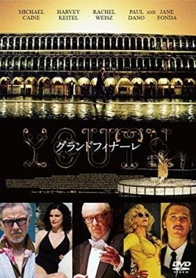 『グランドフィナーレ』DVD