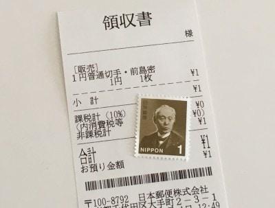 前島密1円切手と郵便局のレシート