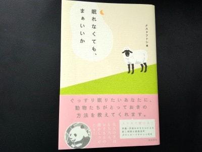 10種類の動物たちとお話ししながら、ゆったりと眠りへ導く本です