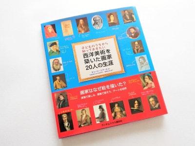 西洋美術芸術家20人の生涯や名画を知ることが出来るアートブック