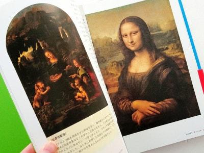日本の子ども達がよく知る名画《モナ・リザ》も大きく掲載されている