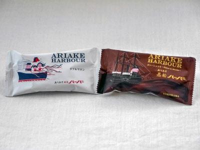 ありあけ「横濱ハーバーダブルマロン」「黒船ハーバーガトーショコラ」で試してみました