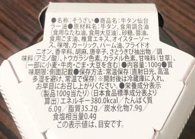 仙台お土産 ご当地調味料 牛タン仙台ラー油