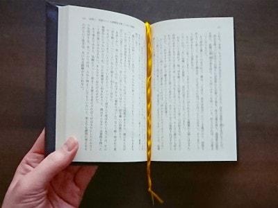 文庫本に黄色のひもしおり2本をねじて結び止め