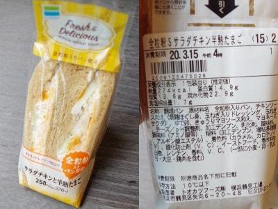 ファミリーマートの「全粒粉サンドサラダチキンと半熟たまご」