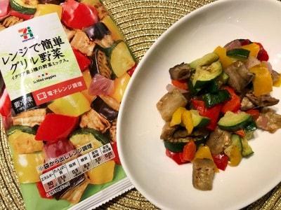 5種類のカラフル野菜をバランスよくミックス