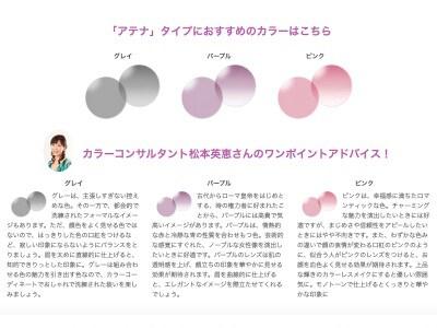 「アテナ」タイプにおすすめのカラーは、グレイ、パープル、ピンクの3色
