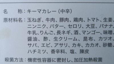吉田カレーのレトルトは化学調味料無添加、小麦粉不使用 無化調、グルテンフリー