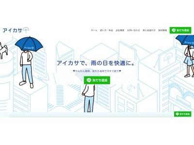 傘のシェアリングサービス「アイカサ(i-kasa)」