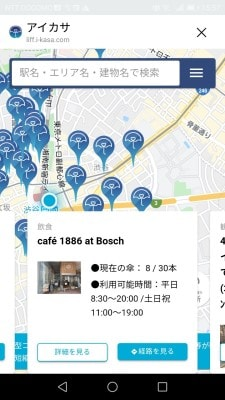 地図上のアイカサスポットをタップすると、利用できる傘の本数、利用可能時間を確認することができます