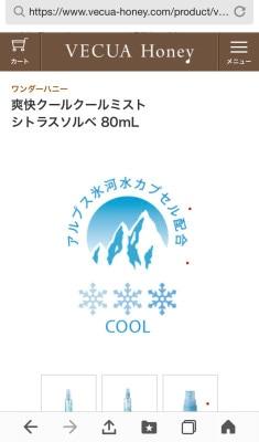 COOLレベル