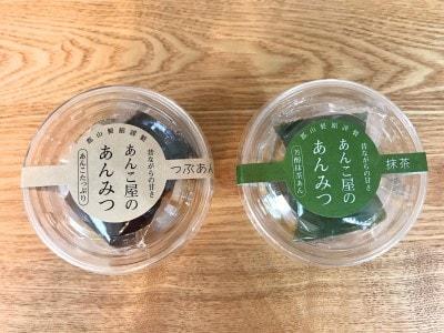 「あんこ屋のあんみつ」とありまして、北海道産小豆のあんこもおいしい。