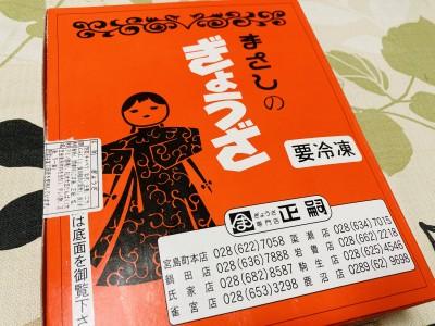 真っ赤な箱が目印。本店含め、栃木県内に8店舗展開。