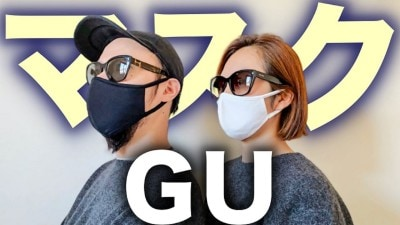GU高機能フィルター入りマスク