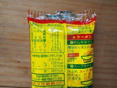 エネルギー280kcal、たんぱく質10.9g、脂質2.6g、炭水化物53.2g