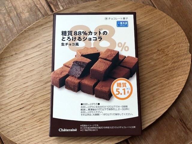 糖質88%カットのとろけるショコラ生チョコ風